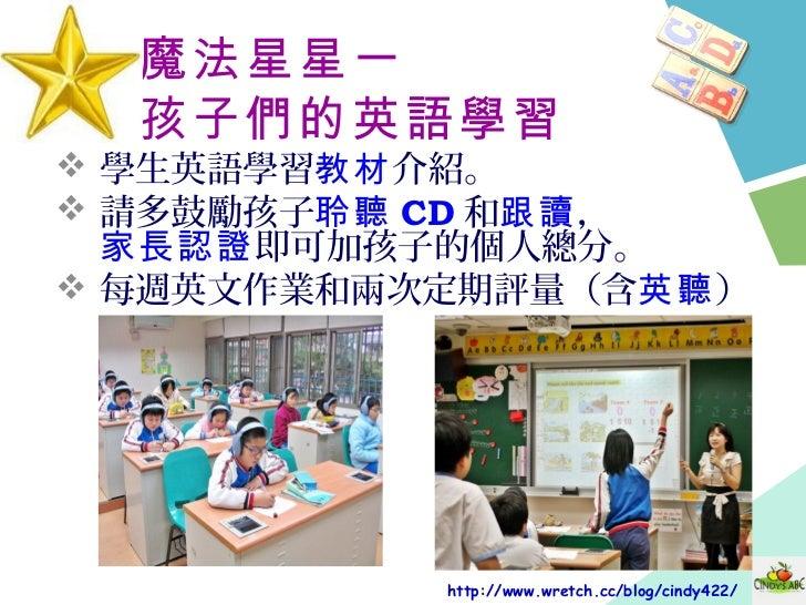 101一學校日Parents Day(富安國小沈佳慧) Slide 2