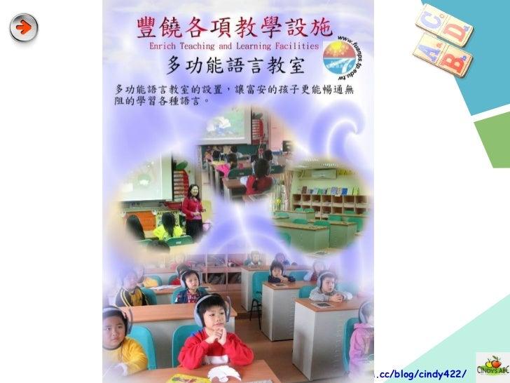 101一學校日Parents Day(富安國小沈佳慧) Slide 3