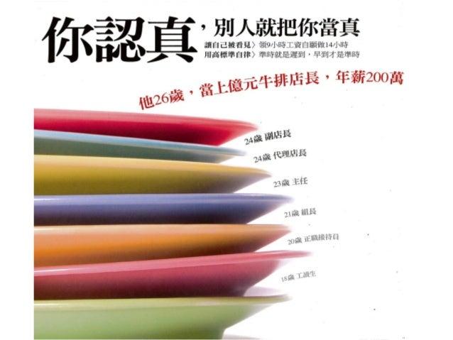 2013.06.20商業周刊