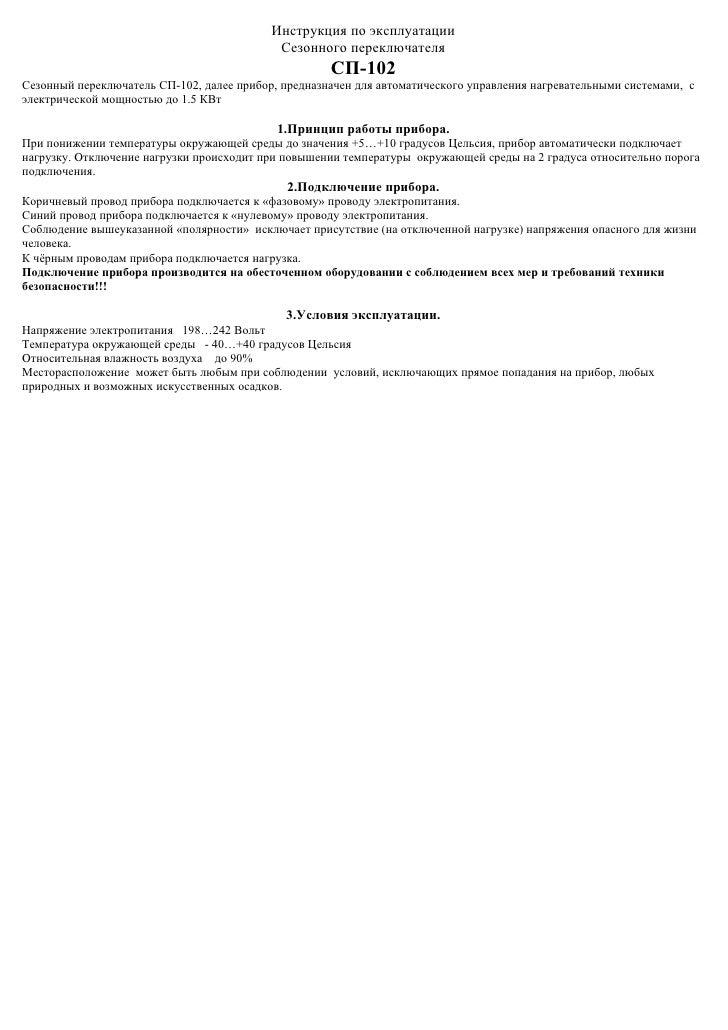Инструкция по эксплуатации                                            Сезонного переключателя                             ...