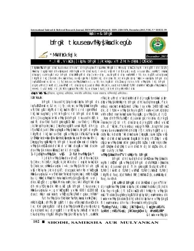 102 SHODH, SAMIKSHA AUR MULYANKAN International Indexed & Refereed Research Journal, ISSN 0974-2832,(Print) E- ISSN-2320-5...