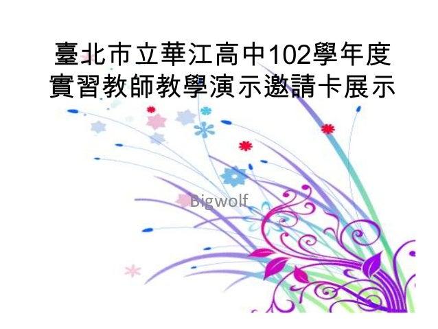 臺北市立華江高中102學年度 實習教師教學演示邀請卡展示  Bigwolf