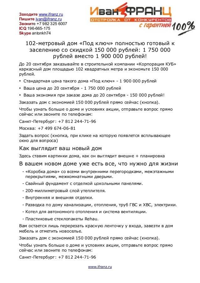 Заходите www.ifranz.ru Пишите ivan@ifranz.ru Звоните +7 982 325 6007 ICQ 196-665-175 Skype antonkh74  102-метровый дом «По...