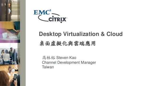 Desktop Virtualization & Cloud桌面虛擬化與雲端應用 高林裕 Steven Kao Channel Development Manager Taiwan