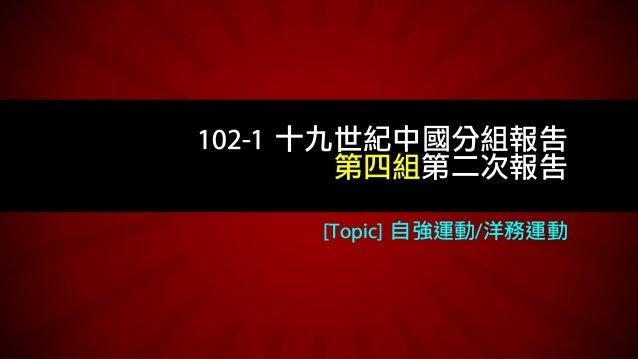 102-1 十九世紀中國分組報告 第四組第二次報告 [Topic] 自強運動/洋務運動