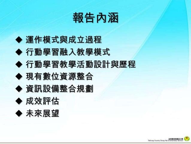 102.3.15 東海國小簡報 Slide 2