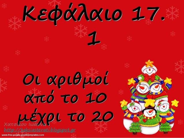 γνωρίζω τους αριθμούς από το 10 ως το 20 , δραστηριότητες στο κεφ. 17
