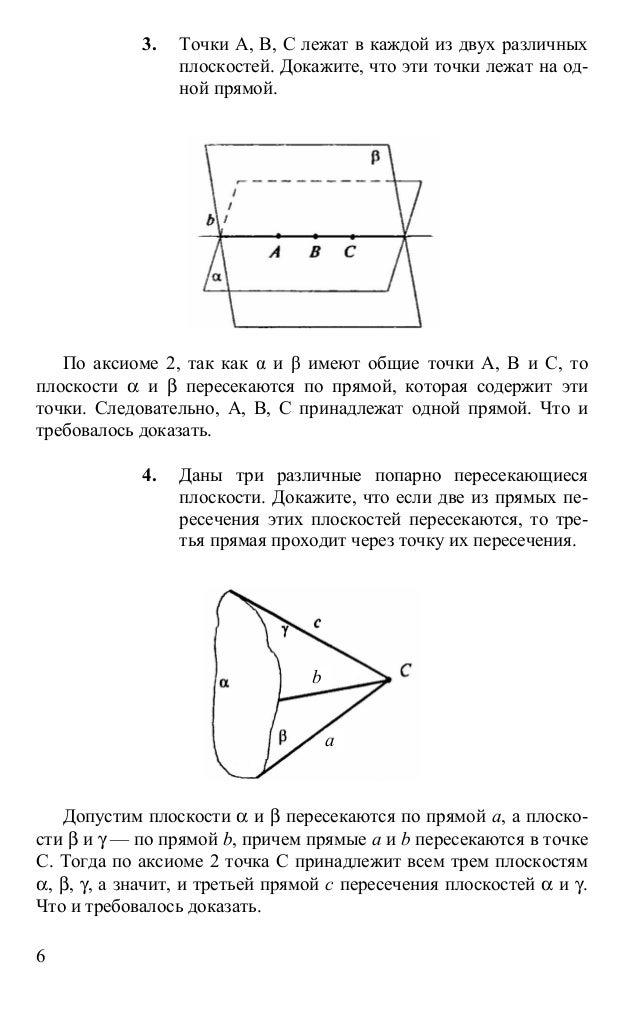 Гдз по геометрий 7 класс а.в.погорелов 2001 года
