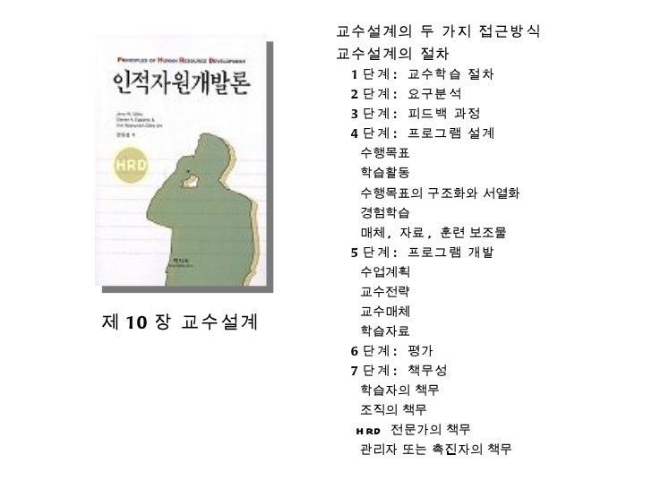 10강 기업교육론 20110504 Slide 2