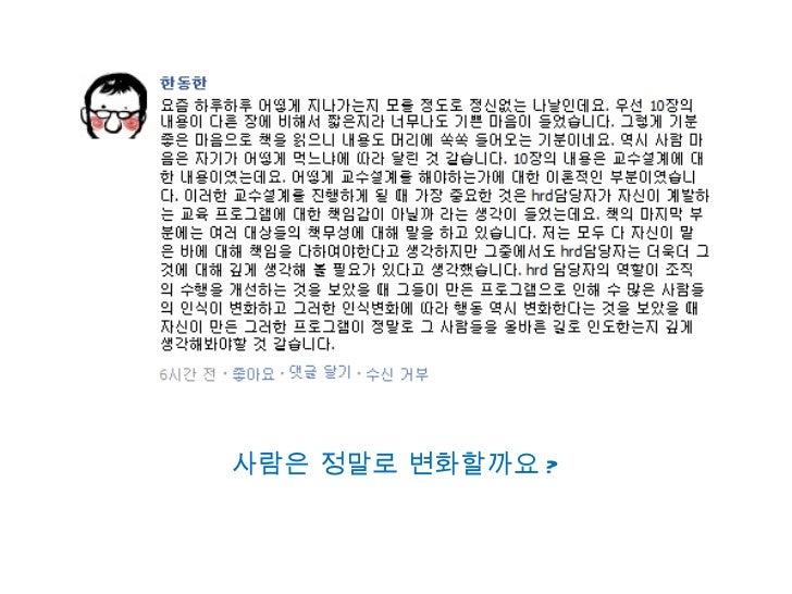 10강 기업교육론 20110504 Slide 3