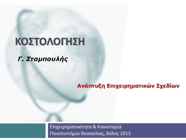 ΚΟΣΤΟΛΟΓΗΣΗΓ. ΣταμπουλήςΑνάπτυξη Επιχειρηματικών ΣχεδίωνΕπιχειρηματικότητα & ΚαινοτομίαΠανεπιστήμιο Θεσσαλίας, Βόλος 2013