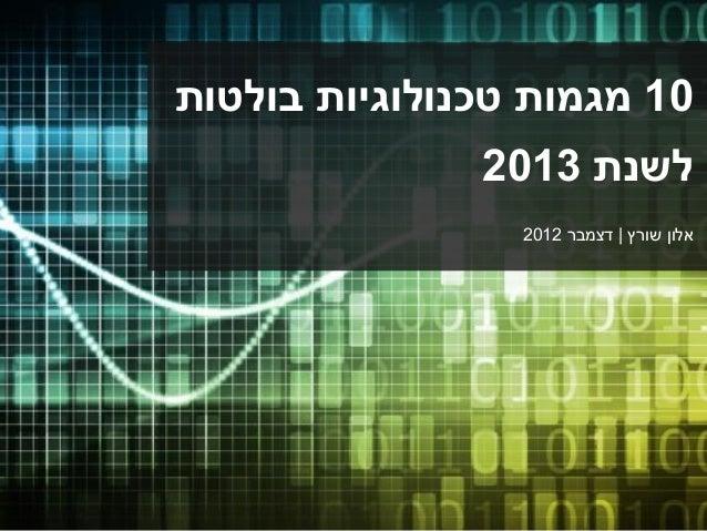 10 מגמות טכנולוגיות לשנת 2013