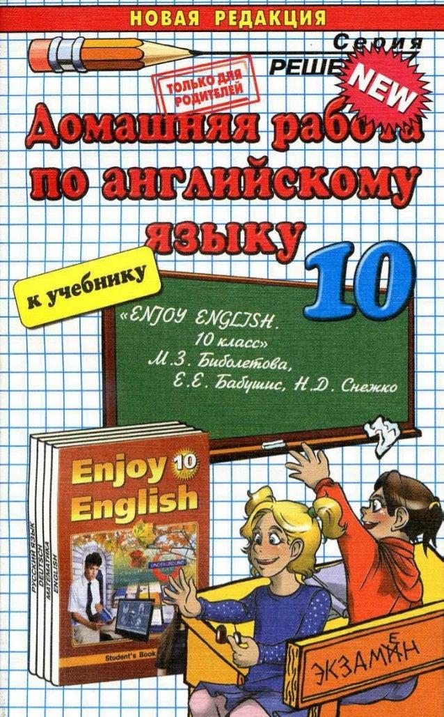 Гдз по ино 10 класс биболетова учебник
