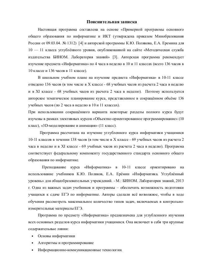 Пояснительная записка Настоящая программа составлена на основе «Примерной программы основного общего образования по информ...