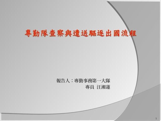 報告人:專勤事務第一大隊 專員 汪湘蓮 1
