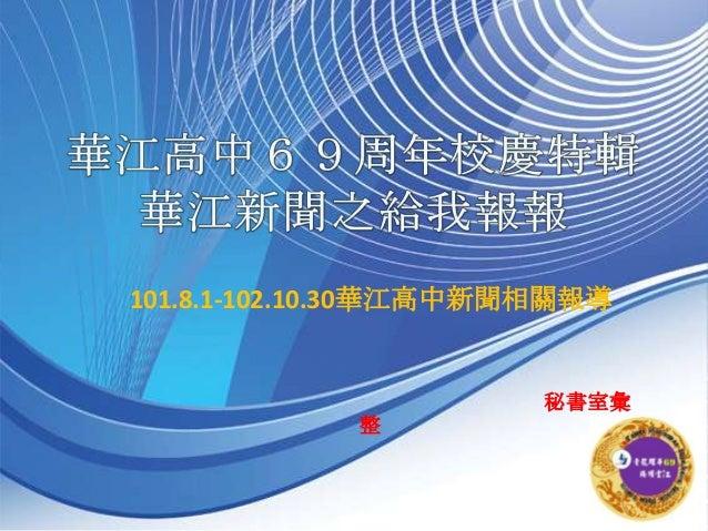 101.8.1-102.10.30華江高中新聞相關報導  秘書室彙 整