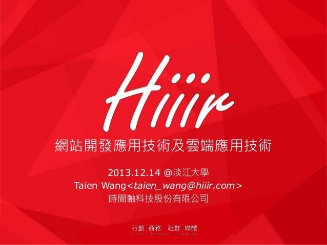 網站開發應用技術及雲端應用技術 2013.12.14 @淡江大學 Taien Wang<taien_wang@hiiir.com> 時間軸科技股份有限公司