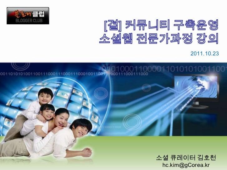 [결] 커뮤니티 구축운영                                         1. 강의 개요                                                            ...