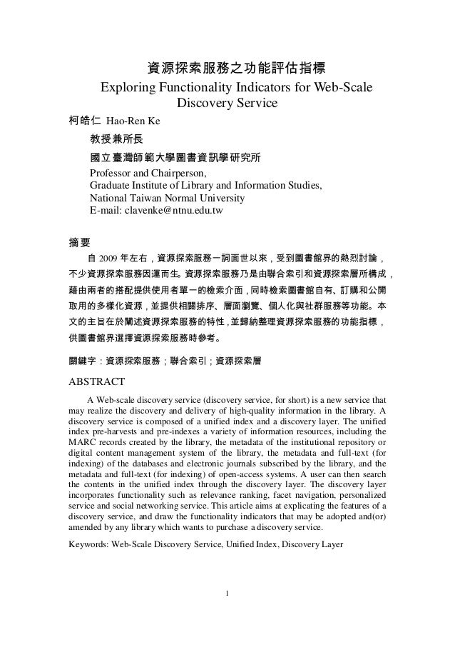 資源探索服務之功能評估指標        Exploring Functionality Indicators for Web-Scale                    Discovery Service柯皓仁 Hao-Ren Ke  ...