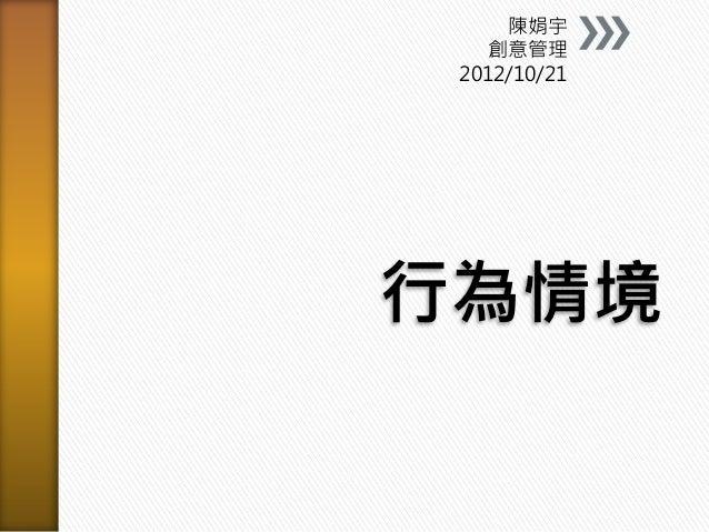 陳娟宇    創意管理 2012/10/21行為情境