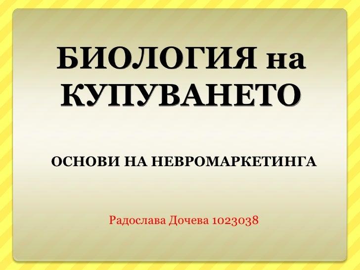 БИОЛОГИЯ наКУПУВАНЕТООСНОВИ НА НЕВРОМАРКЕТИНГА     Радослава Дочева 1023038
