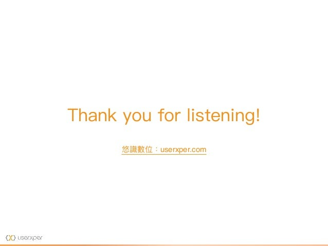 Thank you for listening! 悠識數位:userxper.com