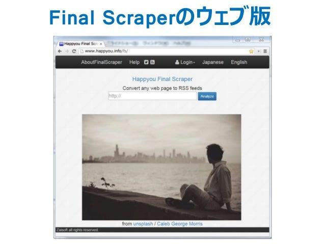 Final Scraperのウェブ版
