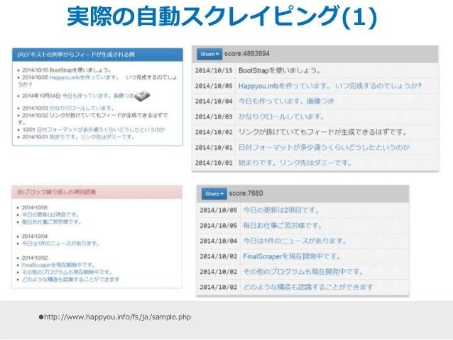 実際の自動スクレイピング(1)  ●http://www.happyou.info/fs/ja/sample.php