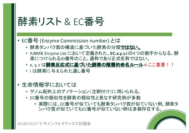 Images of EC番号 - JapaneseCla...