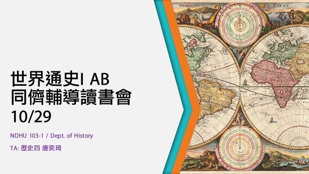 世界通史I AB 同儕輔導讀書會 10/29  NDHU 103-1 / Dept. of History  TA: 歷史四 唐奕琦