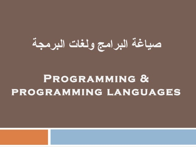 صياغة البرامج ولغات البرمجة  Programming &  programming languages