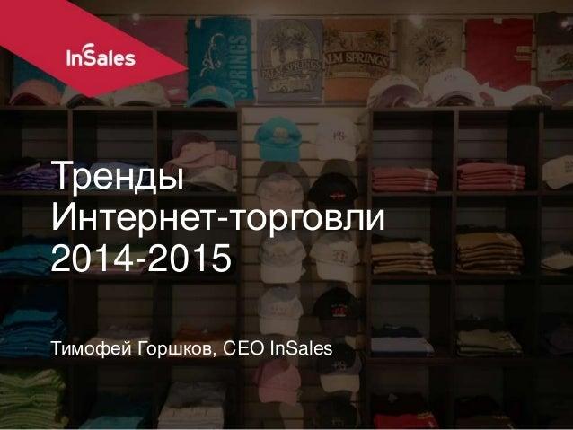 Тренды  Интернет-торговли  2014-2015  Тимофей Горшков, CEO InSales