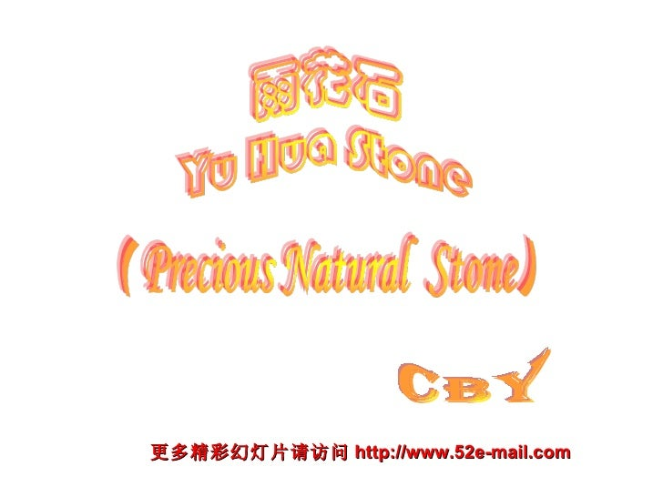 CBY 更多精彩幻灯片请访问 http://www.52e-mail.com