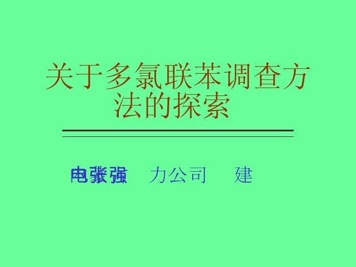 关于多氯联苯调查方法的探索   内蒙古电力公司  张建强
