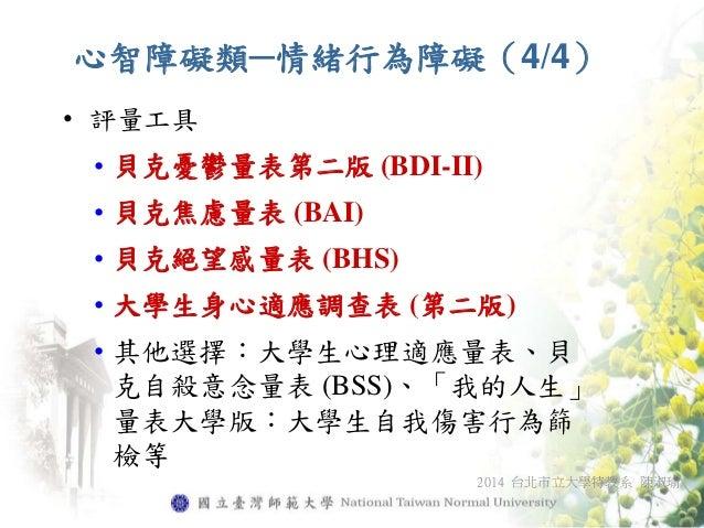 貝克 焦慮 量 表 bai 中文 版