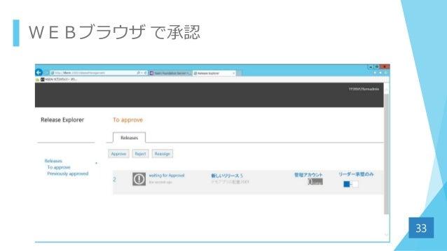 WEBブラウザ で承認 33