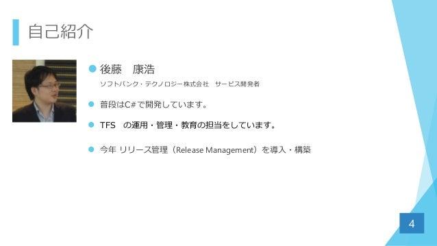 自己紹介 4  後藤 康浩 ソフトバンク・テクノロジー株式会社 サービス開発者  普段はC#で開発しています。  TFS の運用・管理・教育の担当をしています。  今年 リリース管理(Release Management)を導入・構築