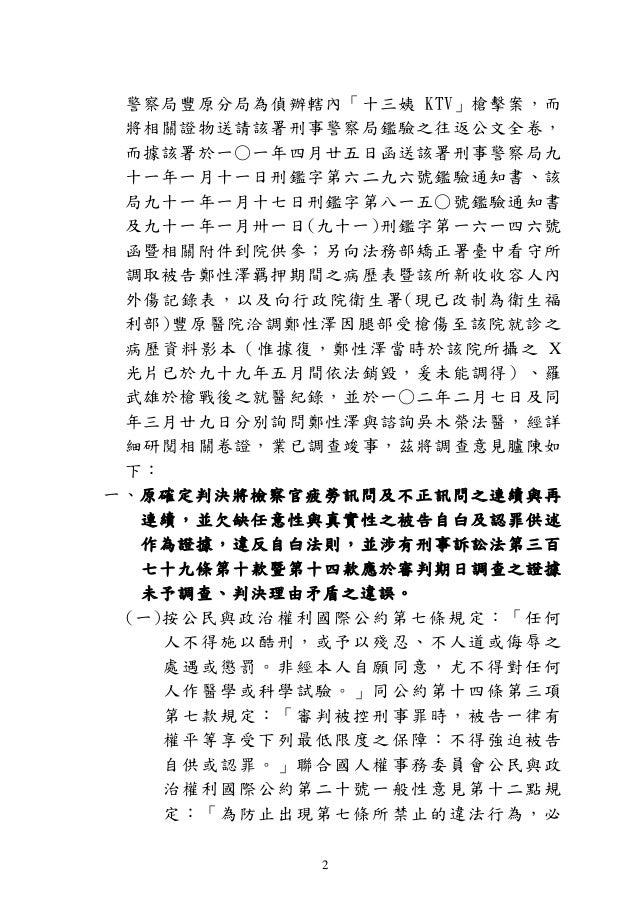2014 0313 鄭性澤案調查報告公布版
