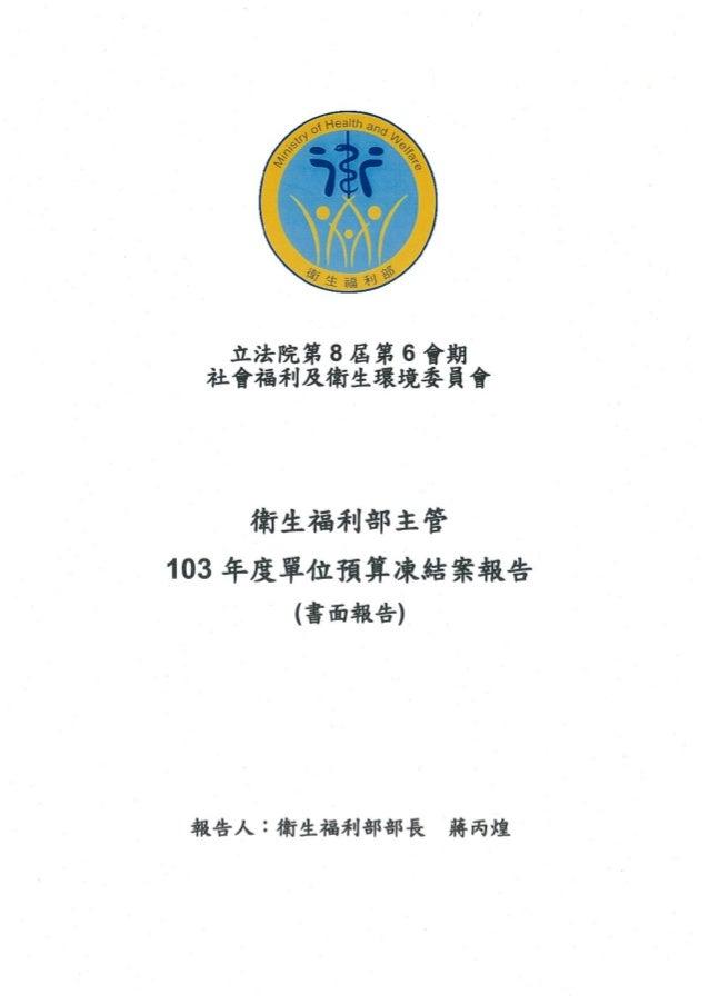 20141029 衛環委員會 - 處理中華民國103年度中央政府總預算有關衛生福利部主管預算解凍案等68案 - 書面報告