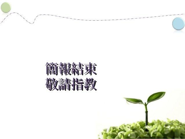 1030619議題二台灣加入區域經貿整合與兩岸經貿策略引言報告(中經院)