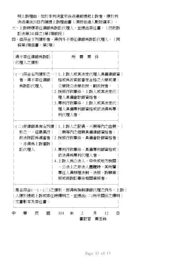 臺北高等行政法院103年訴字第1627號判決