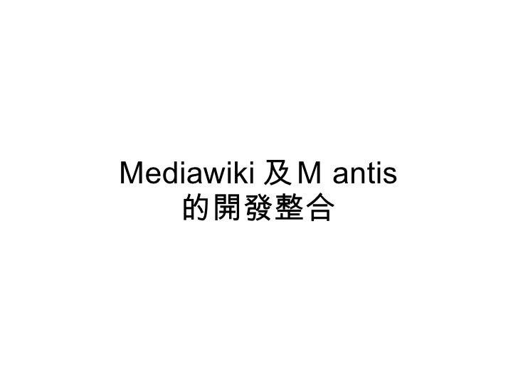 Mediawiki 及M antis 的開發整合