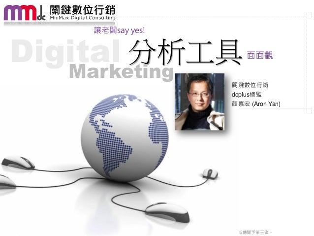 讓老闆say yes!Digital 分析工具                                             面面觀       Marketing                                   ...