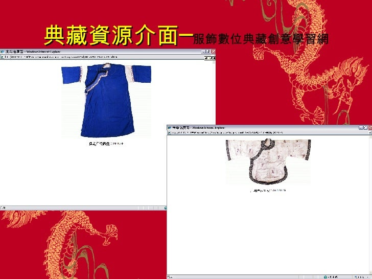 典藏資源介面─ 服飾數位典藏創意學習網
