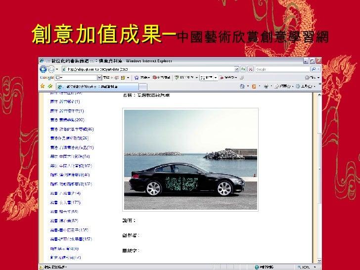 創意加值成果─ 中國藝術欣賞創意學習網