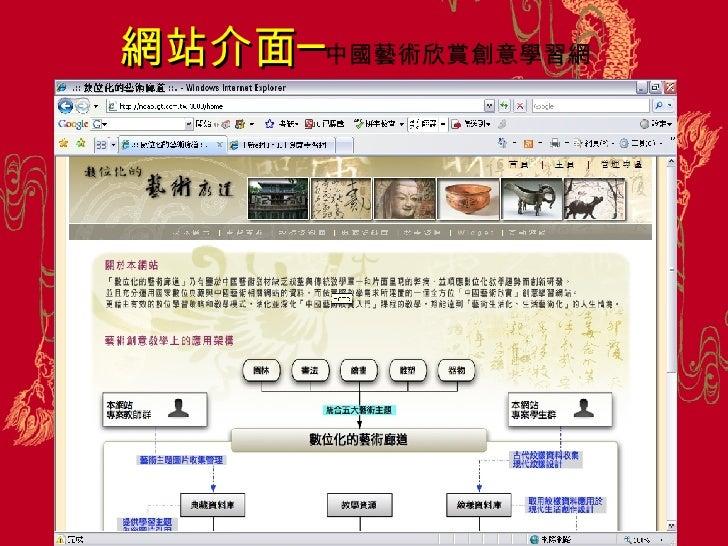 網站介面─ 中國藝術欣賞創意學習網