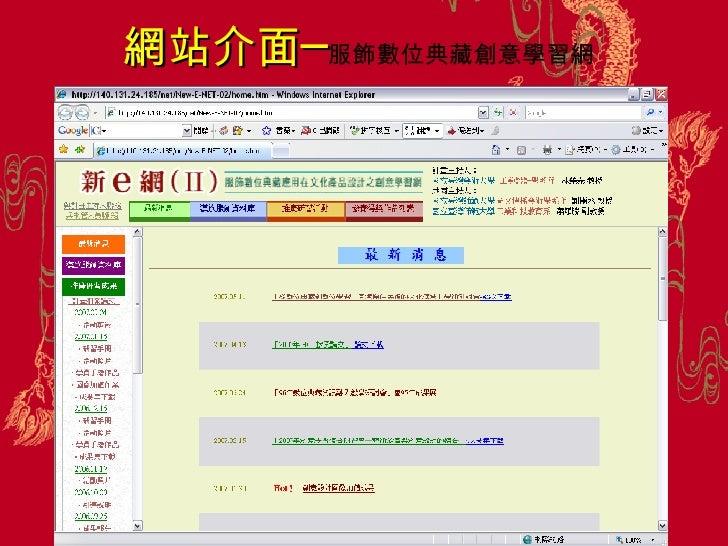 網站介面─ 服飾數位典藏創意學習網