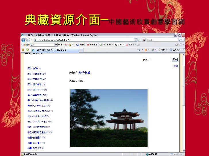 典藏資源介面─ 中國藝術欣賞創意學習網