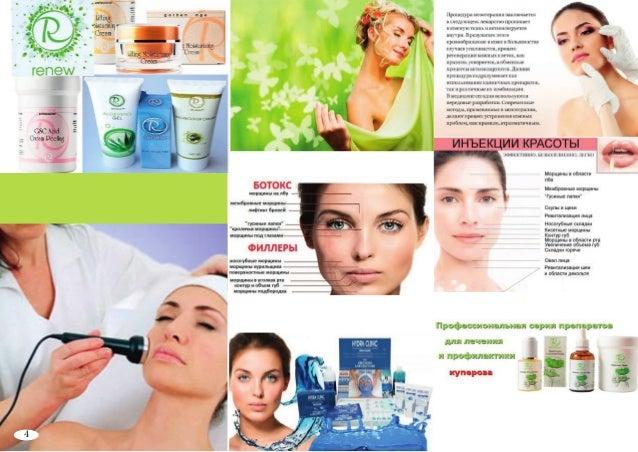 Купить косметику фирмы renew avon ru каталог