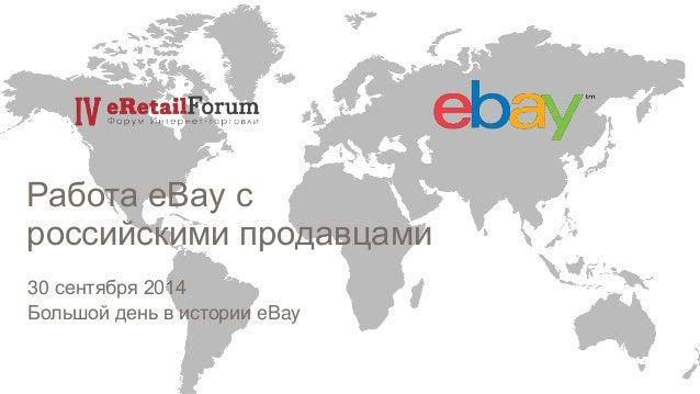 Работа eBay с российскими продавцами  30 сентября 2014  Большой день в истории eBay
